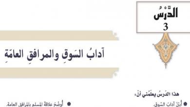 Photo of حل درس آداب السوق والمرافق العامة تربية إسلامية صف تاسع فصل أول
