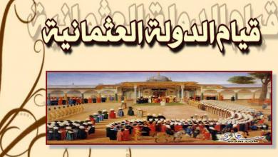 Photo of حل درس الدولة العثمانية لغة عربية فصل أول صف تاسع