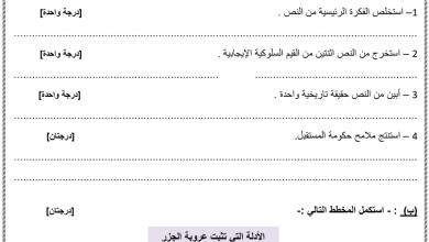 Photo of اختبار قصير في مادة الدراسات الاجتماعية فصل أول صف ثامن