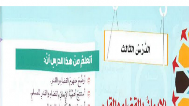Photo of حل درس القضاء والقدر تربية إسلامية فصل أول صف ثامن