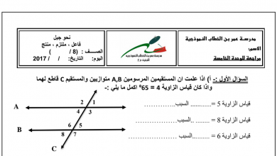 Photo of مراجعة الوحدة الخامسة رياضيات صف ثامن