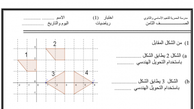 Photo of أوراق عمل رياضيات 2 صف ثامن
