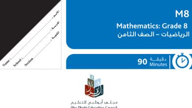 Photo of امتحان نهائي رياضيات صف ثامن منهاج المجلس