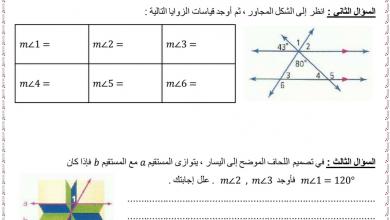 Photo of اختبار في الوحدة الخامسة رياضيات صف ثامن
