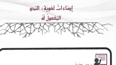 Photo of المفعول له لغة عربية صف ثامن