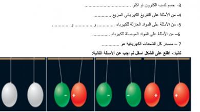 Photo of مراجعة درس الشحنات الكهربائية والقوى الكهربائية علوم صف ثامن