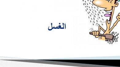 Photo of حل درس الغسل التربية الإسلامية فصل أول صف سابع
