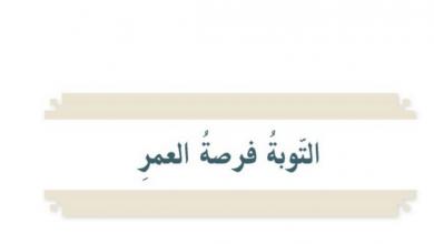 Photo of حل درس التوبة فرصة العمر تربية إسلامية فصل أول صف سابع