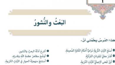 Photo of حل درس البعث والنشور تربية إسلامية فصل أول صف سابع
