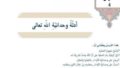 Photo of حل درس أدلة وحدانية الله تربية إسلامية فصل أول صف سابع