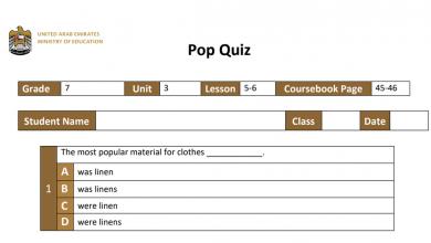 Photo of بوب كويز الدرس 5-6 لغة إنجليزية فصل أول صف سابع