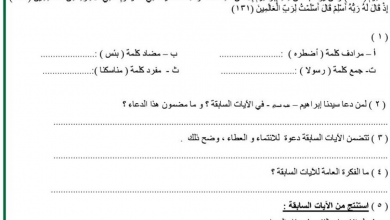 Photo of مذكرة مراجعة اللغة العربية فصل أول صف سابع