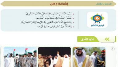 Photo of حل درس إشراقة وطن لغة عربية فصل أول صف سابع