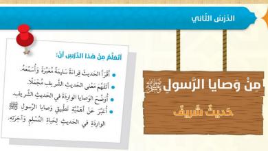Photo of حل درس من وصايا الرسول تربية إسلامية الفصل الأول