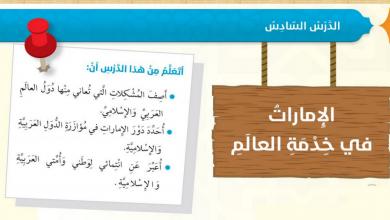 Photo of حل درس الإمارات في خدمة العالم تربية إسلامية فصل أول صف سادس