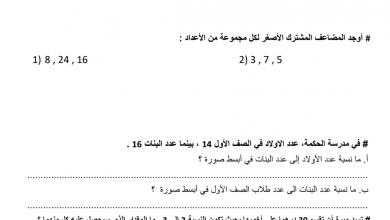 Photo of أوراق عمل مراجعة للامتحان رياضيات صف سادس