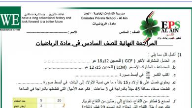 Photo of المراجعة النهائية للرياضيات للصف السادس