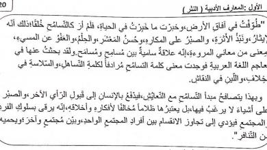 Photo of تدريبات لغة عربية فصل أول صف سادس
