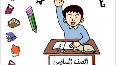 Photo of تدريبات في اللغة العربية فصل أول صف سادس