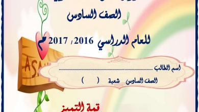 Photo of أوراق عمل لغة عربية فصل أول صف سادس