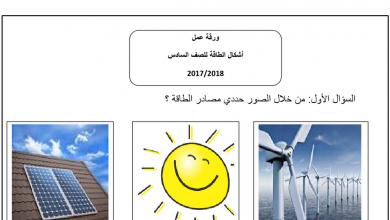 Photo of ورقة عمل أشكال الطاقة علوم فصل أول صف سادس