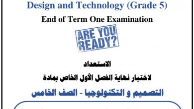 Photo of تدريبات شاملة تحضيرا لامتحان نهاية الفصل الأول تصميم وتكنولوجيا للصف الخامس