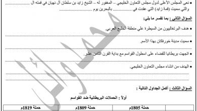 Photo of أوراق عمل الوحدة الثانية الدرس الأول والثاني والثالث دراسات اجتماعية فصل أول صف خامس