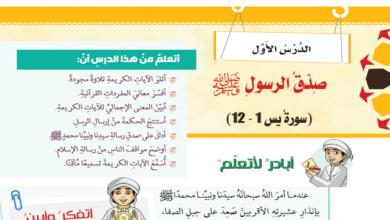 Photo of حل درس صدق الرسول تربية إسلامية فصل أول صف خامس