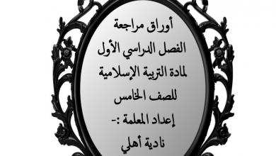 Photo of أوراق مراجعة الفصل الأول تربية اسلامية صف خامس