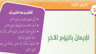 Photo of حل درس الإيمان باليوم الآخر تربية إسلامية فصل أول صف خامس