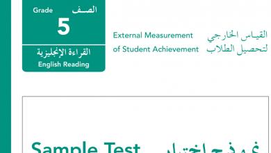 Photo of نموذج اختبار لغة إنجليزية فصل أول صف خامس