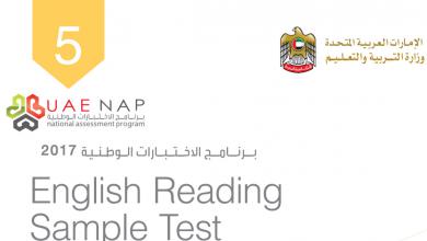 Photo of نموذج اختبار وطني لغة إنجليزية صف خامس