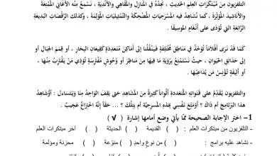 Photo of امتحان قصير لغة عربية فصل أول صف خامس