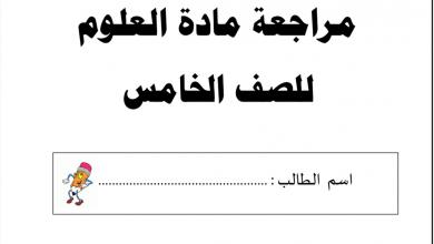 Photo of مراجعة الوحدة الثالثة علوم الفصل الأول الصف الخامس