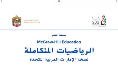 Photo of دليل المعلم رياضيات مجلد أول صف خامس