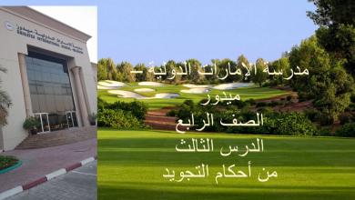 Photo of حل درس أحكام التجويد تربية إسلامية فصل أول صف رابع