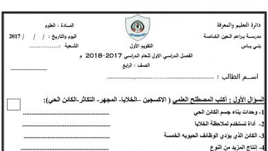 Photo of التقويم الأول للفصل الأول 2017 علوم صف رابع