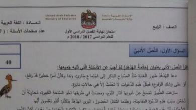 Photo of امتحان نهاية الفصل الأول لغة عربية صف رابع
