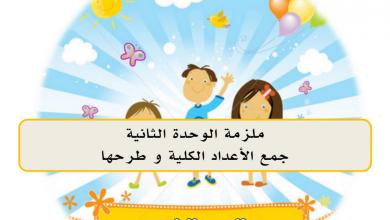 Photo of ملزمة الوحدة الثانية جمع الأعداد الكلية وطرحها رياضيات فصل أول صف رابع