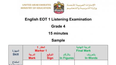 Photo of نموذج اختبار لغة إنجليزية استماع فصل أول صف رابع