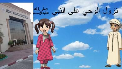 Photo of نزول الوحي على النبي محمد صلى الله عليه وسلم تربية إسلامية فصل أول صف ثالث