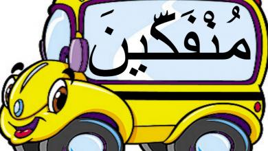 Photo of كلمات ومعاني سورة البينة تربية إسلامية فصل أول صف ثالث