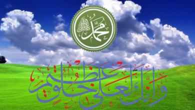 Photo of حل درس حسن الخلق تربية إسلامية فصل أول صف ثالث