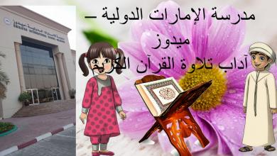 Photo of درس آداب تلاوة القرآن تربية إسلامية فصل أول صف ثالث