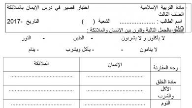 Photo of اختبار قصير في درس الإيمان بالملائكة تربية إسلامية فصل أول صف ثالث