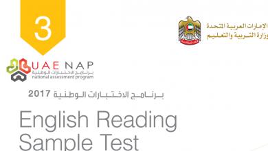 Photo of نموذج اختبار وطني لغة إنجليزية صف ثالث
