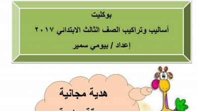 Photo of تدريبات في النحو لغة عربية فصل أول صف ثالث