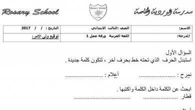 Photo of تدريبات على أقسام الكلمة لغة عربية فصل أول فصل ثالث