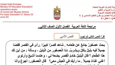 Photo of مراجعة لغة عربية فصل أول صف ثاني