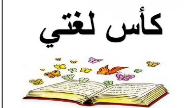 Photo of مذكرة أسئلة لغة عربية فصل أول صف ثاني